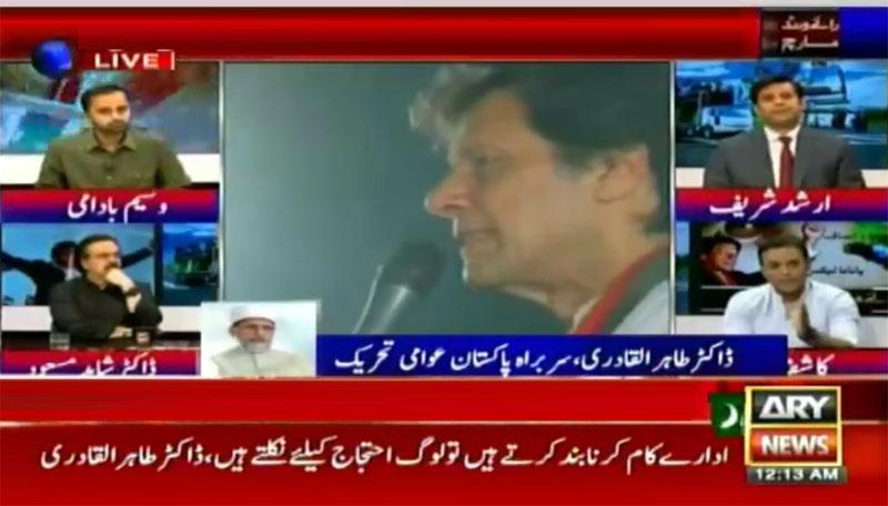 ڈاکٹر طاہرالقادری کی میڈیا سے گفتگو- 30 ستمبر 2016