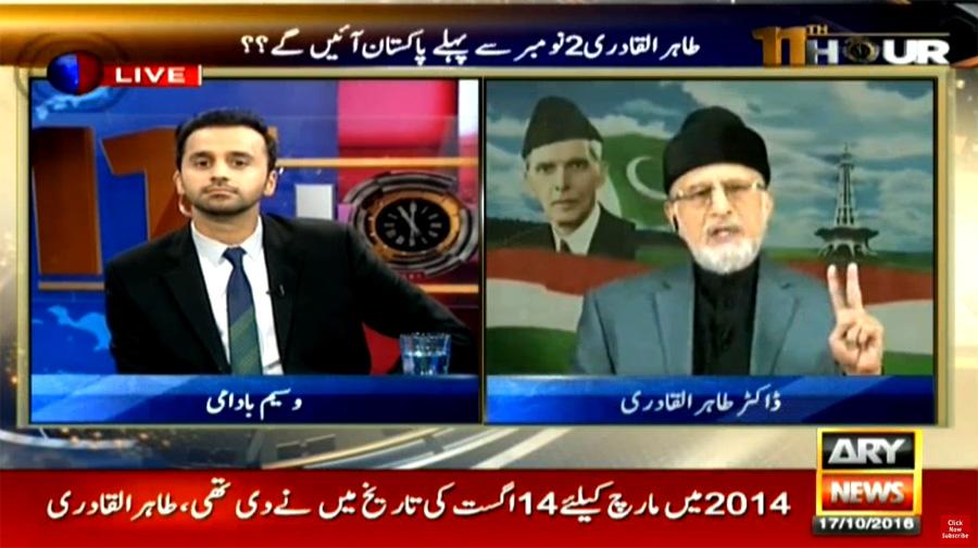 انٹرویو: ڈاکٹر طاہرالقادری، اے آر وائی نیوز  (وسیم بادامی کیساتھ) 17 اکتوبر 2016
