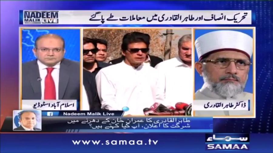 ڈاکٹر طاہرالقادری کی ندیم مالک سے خصوصی گفتگو (سماء ٹی وی) 24 اکتوبر 2016