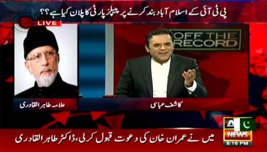 ڈاکٹر طاہرالقادری کی کاشف عباسی سے خصوصی گفتگو (اے آر وائی نیوز) 24 اکتوبر 2016