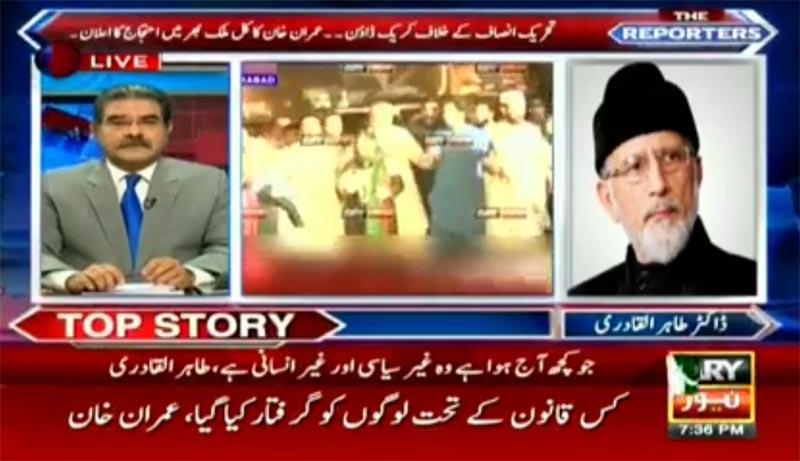ڈاکٹر طاہرالقادری کی میڈیا سے گفتگو - 27 اکتوبر 2016