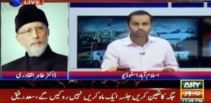 انٹرویو: ڈاکٹر طاہرالقادری، اے آر وائی نیوز  (وسیم بادامی کیساتھ) 31 اکتوبر 2016