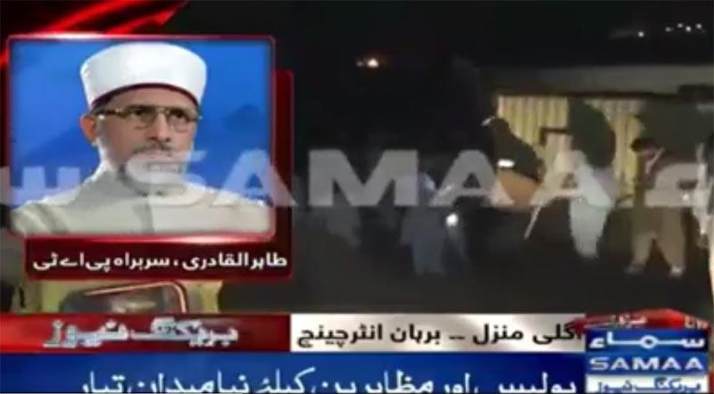 ڈاکٹر طاہرالقادری کی میڈیا سے خصوصی گفتگو (سماء نیوز) 31 اکتوبر 2016