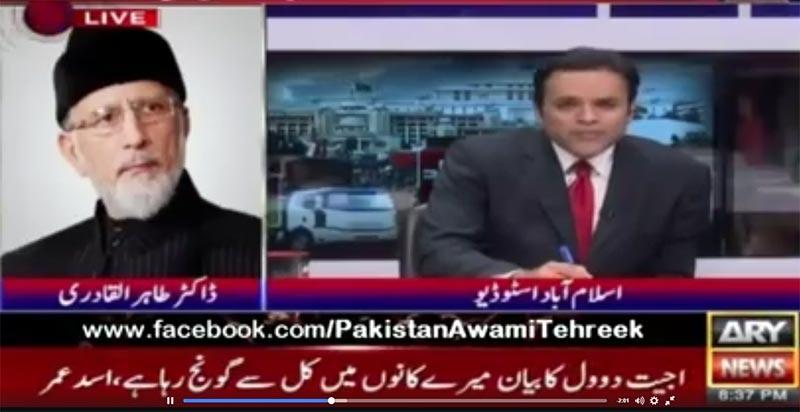 انٹرویو: ڈاکٹر طاہرالقادری، اے آر وائی نیوز  (کاشف عباسی) 31 اکتوبر 2016