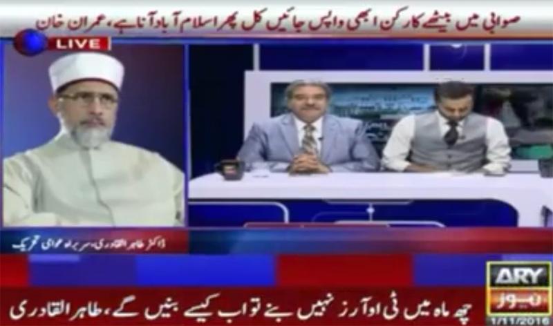 ڈاکٹر طاہرالقادری کی میڈیا سے گفتگو (اے آر وائی نیوز) 01 نومبر 2016