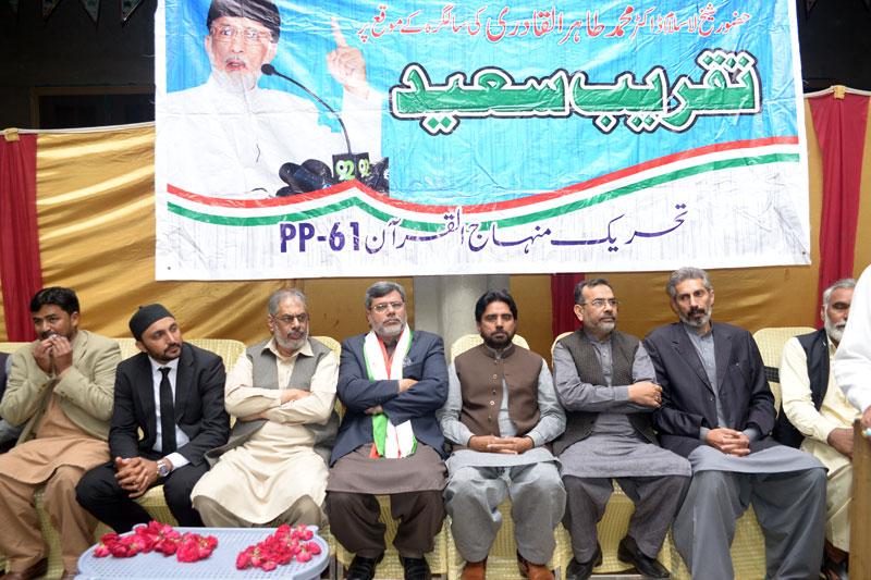 فیصل آباد: ڈجکوٹ میں تحریک منہاج القرآن و جملہ فورمز کا ورکرز کنونشن