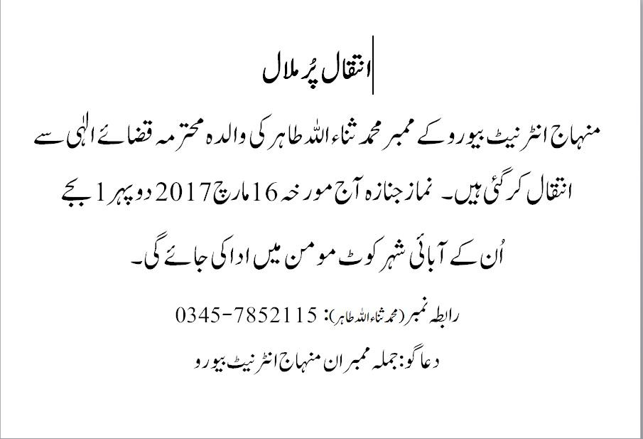 منہاج انٹرنیٹ بیورو کے ممبر محمد ثناء اللہ طاہر کی والدہ محترمہ انتقال کر گئیں