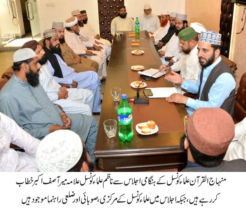 سوشل میڈیا کو بین المذاہب تصادم کے لیے استعمال کرنیوالوں کا دنیا نوٹس لے: منہاج القرآن علماء کونسل