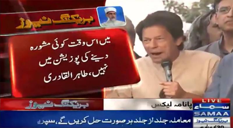 ڈاکٹر طاہرالقادری کی میڈیا سے گفتگو (سماء نیوز) 01 نومبر 2016