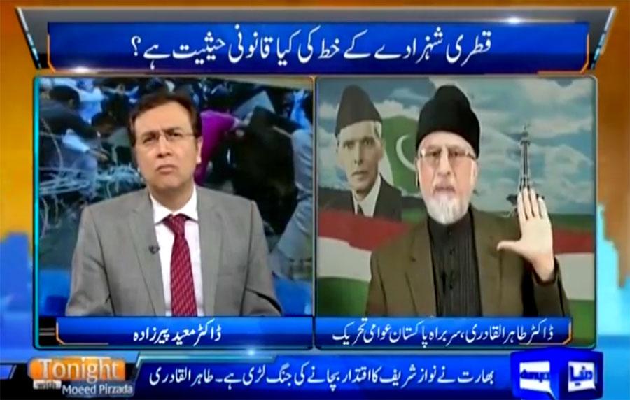 انٹرویو: ڈاکٹر طاہرالقادری، دنیا نیوز  (ڈاکٹر معید پیرزادہ) 25 نومبر 2016