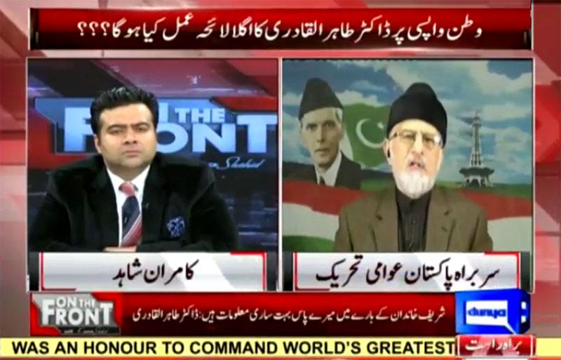 انٹرویو: ڈاکٹر طاہرالقادری، دنیا نیوز  (کامران شاہد) 28 نومبر 2016