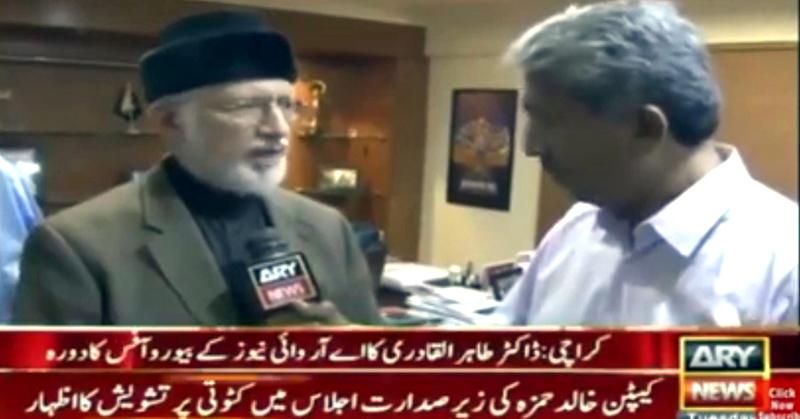 ڈاکٹر طاہرالقادری کی اے آر وائی نیوز سے  خصوصی گفتگو - 06 دسمبر 2016