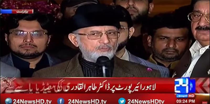 لاہور ائیر پورٹ پر ڈاکٹر طاہرالقادری کی میڈیا سے گفتگو - 06 دسمبر 2016