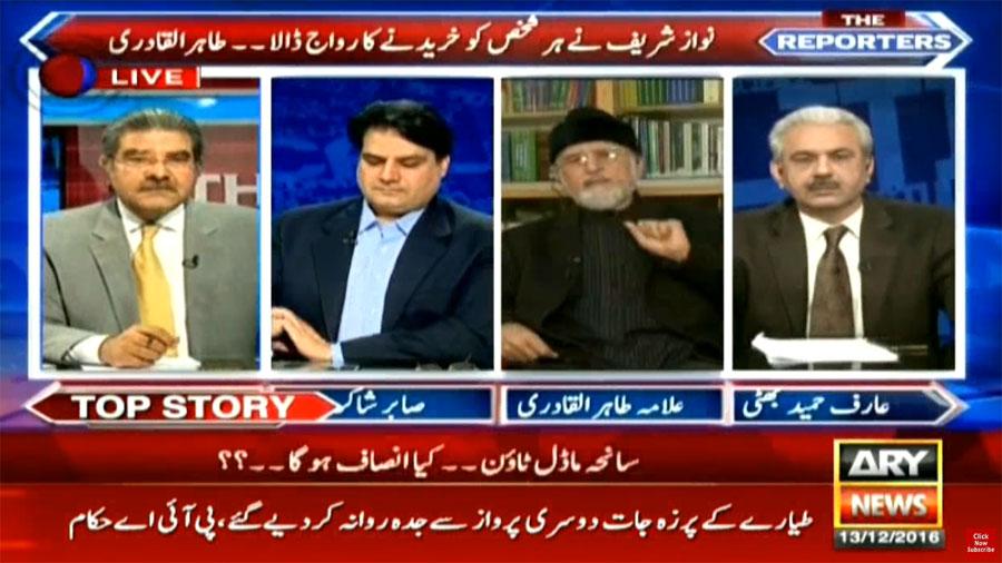 انٹرویو: ڈاکٹر طاہرالقادری، اے آر وائی نیوز