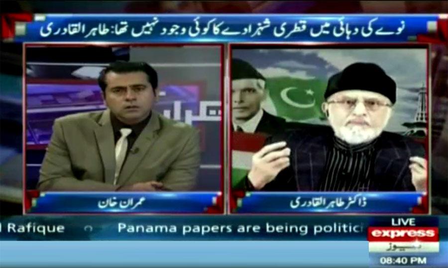 انٹرویو: ڈاکٹر طاہرالقادری، ایکسپریس نیوز  (عمران خان) 23 جنوری 2017
