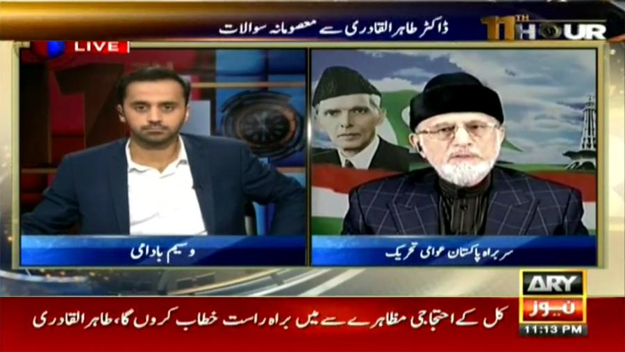 انٹرویو: ڈاکٹر طاہرالقادری، اے آر وائی نیوز (وسیم بادامی) 26 جنوری 2017