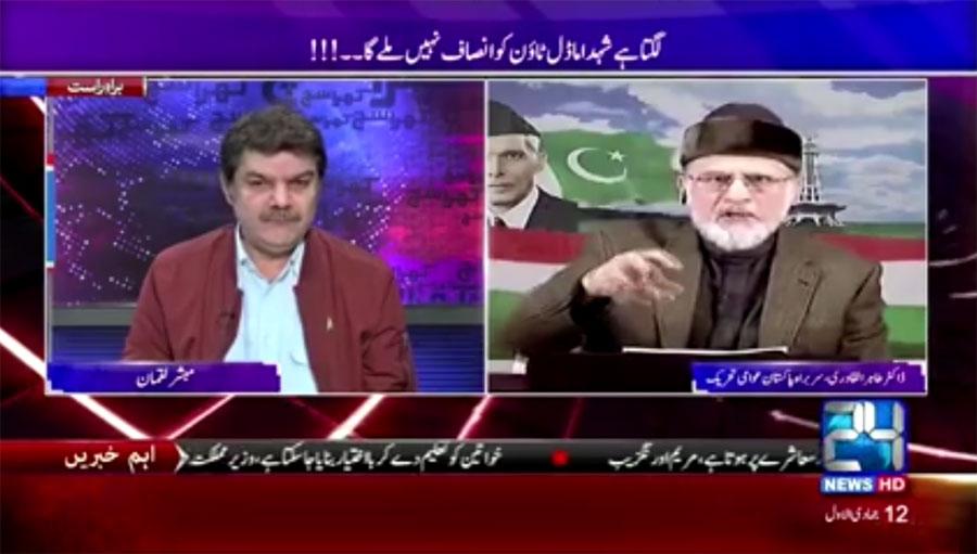 انٹرویو: ڈاکٹر طاہرالقادری، 24 نیوز (مبشر لقمان) 09 فروری 2017