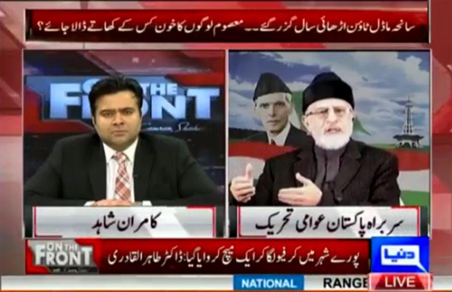 انٹرویو: ڈاکٹر طاہرالقادری، دنیا نیوز (کامران شاہد) 07 مارچ 2017