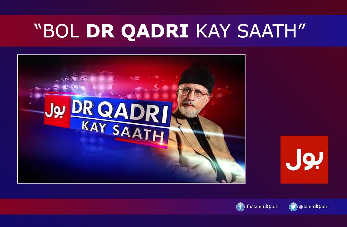 انٹرویو: ڈاکٹر طاہرالقادری، بول نیوز (بول ڈاکٹر قادری کے ساتھ) 11 مارچ 2017