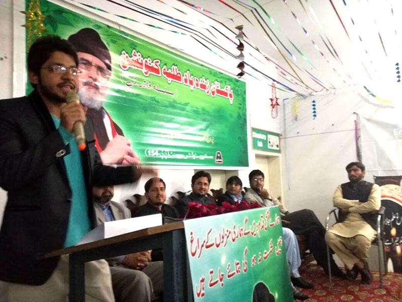 لاہور: مصطفوی سٹوڈنٹس موومنٹ کا پاکستان زندہ باد طلبہ کنونشن