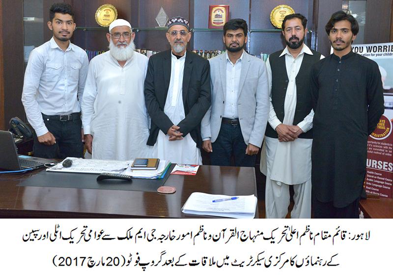 ملکی حالات پر دیار غیر میں مقیم پاکستانی بہت دکھی ہیں: ناظم اعلیٰ تحریک منہاج القرآن