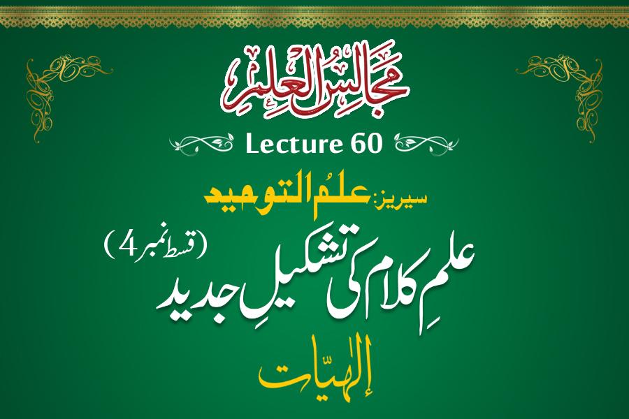 Majalis-ul-ilm (Lecture 60) - Episode 04 - by Shaykh-ul-Islam Dr Muhammad Tahir-ul-Qadri