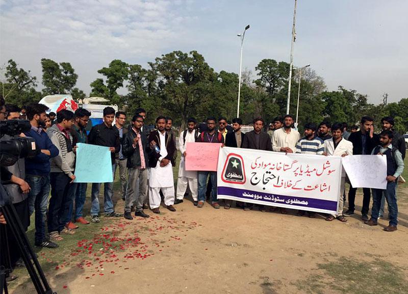اسلام آباد: سوشل میڈیا پر گستاخانہ مواد کی اشاعت کے خلاف ایم ایس ایم کا احتجاجی مظاہرہ