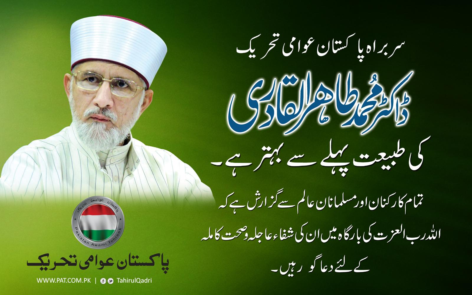 Dr. Tahir-ul-Qadri shifted to hospital: Spokesperson PAT