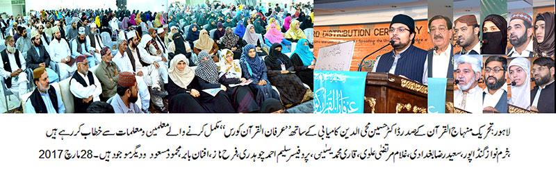 قرآن پڑھنا اور پڑھانا بہترین علم اور عمل ہے : ڈاکٹر حسین محی الدین