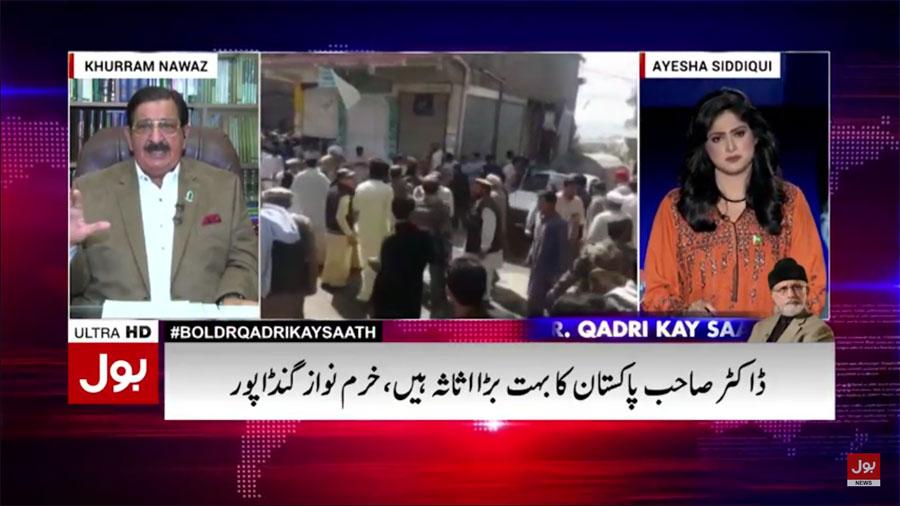Secretary General PAT Khurram Nawaz Gandapur in 'BOL Dr Qadri Kay Saath' - 1st April, 2017