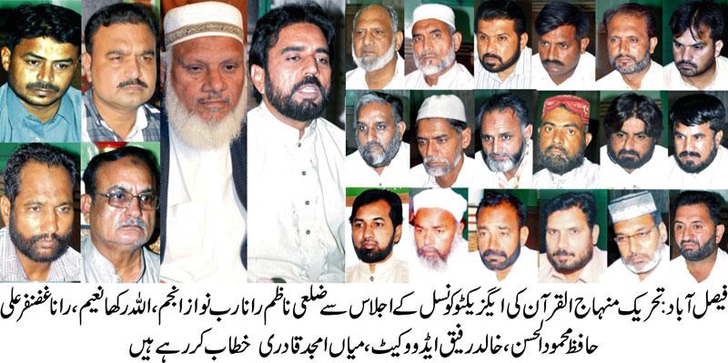 فیصل آباد: تحریک منہاج القرآن کی ایگزیکٹوکونسل کااجلاس