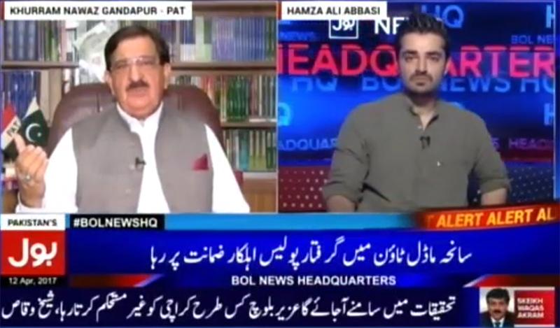 Khuram Nawaz Gandapur On Bol News (Model Town Massacre Case) - 12 April 2017