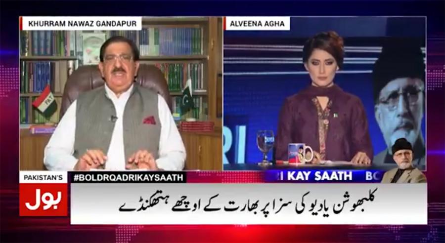 Khurram Nawaz Gandapur in program 'BOL Dr. Qadri Kay Saath' - 15th Apr 2017 | BOL News