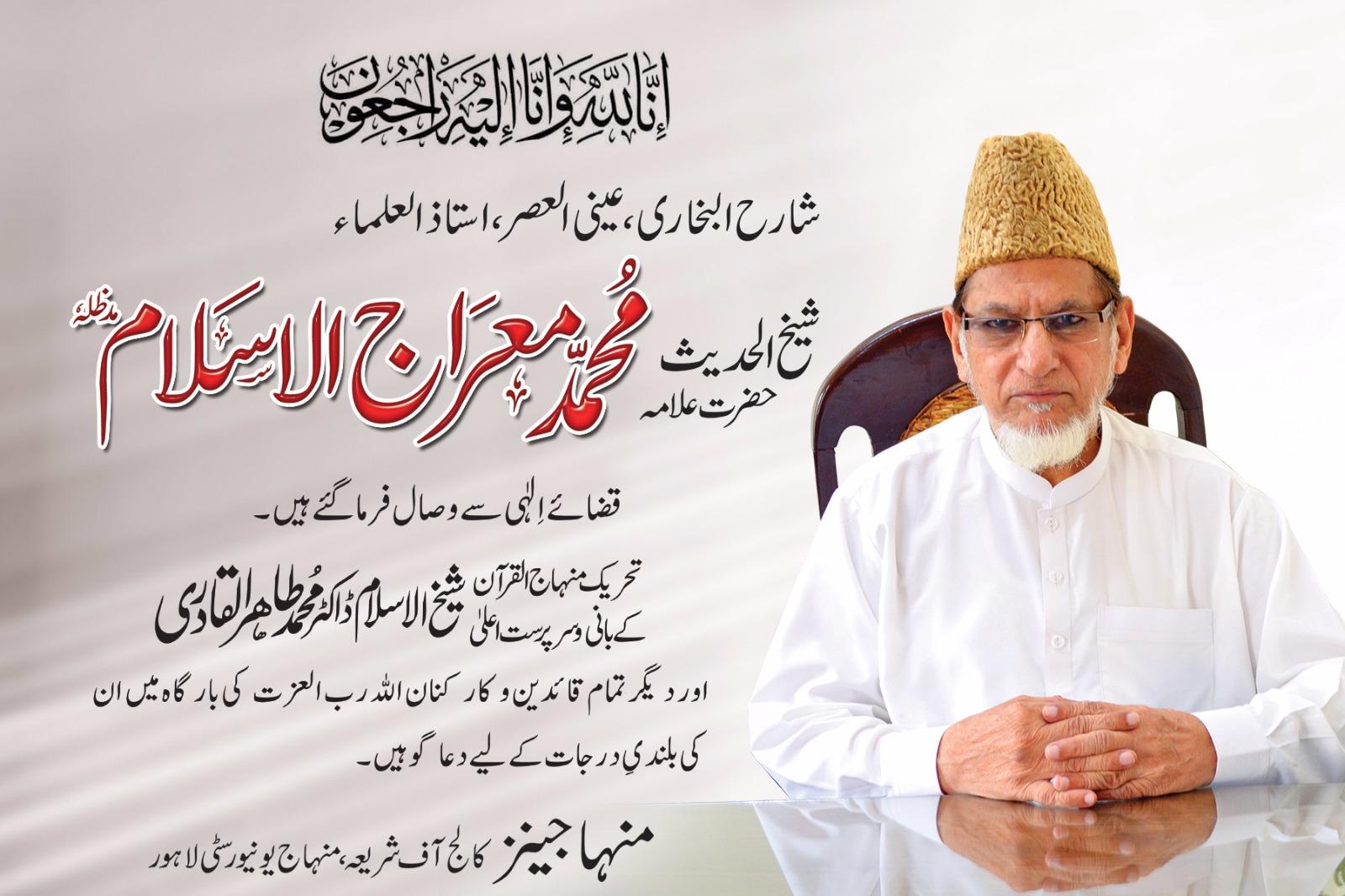 ڈاکٹر طاہرالقادری کا شیخ الحدیث علامہ محمد معراج الاسلام کے انتقال پر گہرے دکھ اور غم کا اظہار