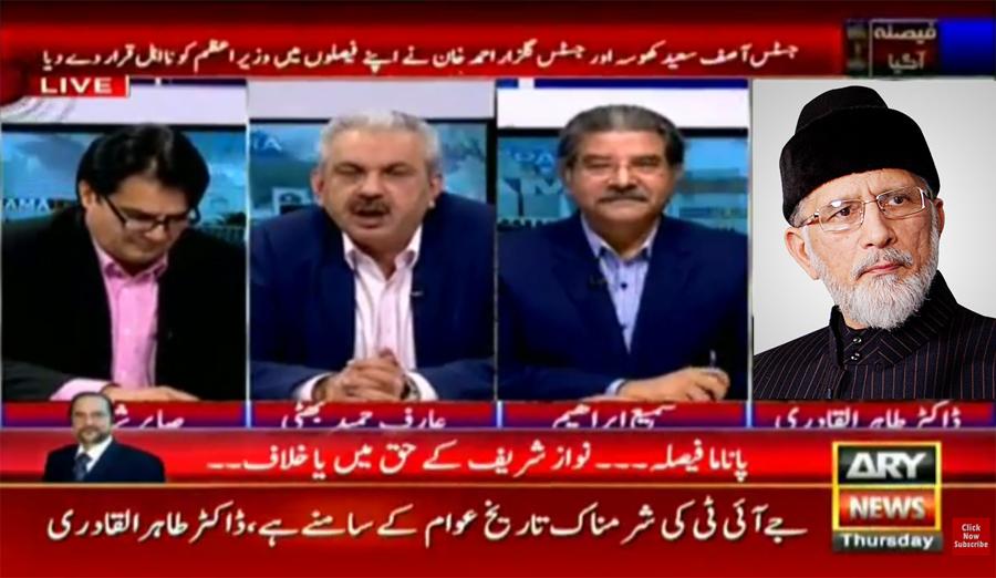 Dr. Tahir ul Qadri's analysis on Panama Verdict | ARY News