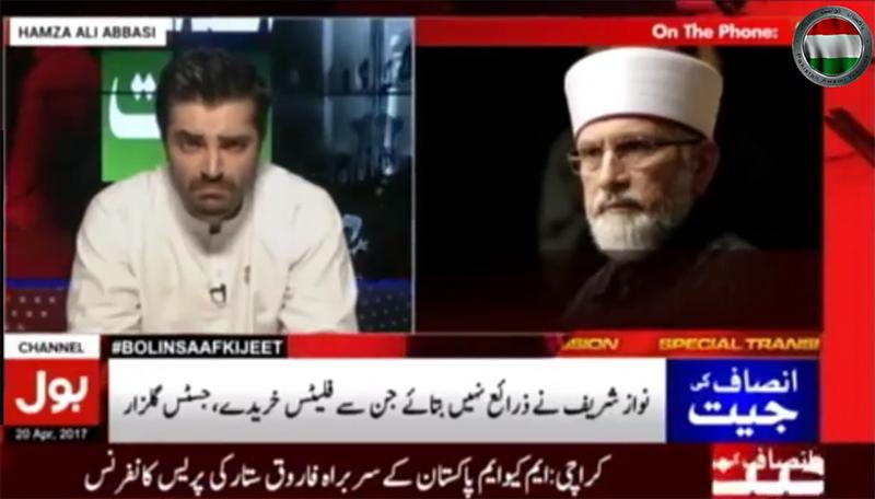 Dr Tahir ul Qadri with Hamza Abbasi on BOL News - April 20, 2017