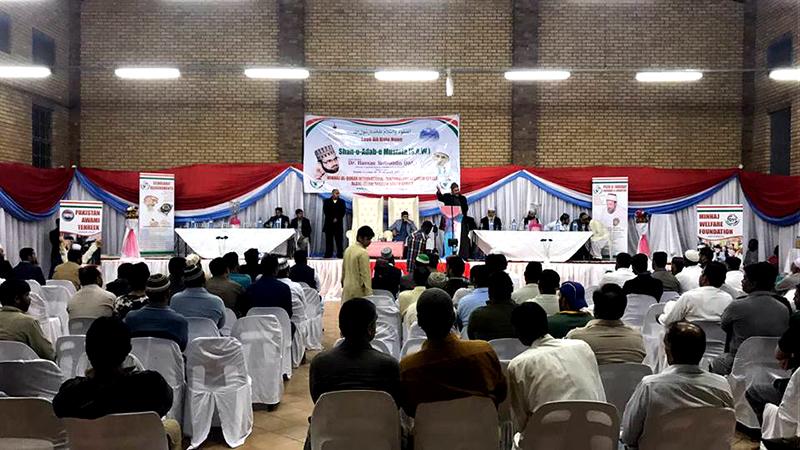 جنوبی افریقہ: منہاج القرآن انٹرنیشنل کی 'ادب مصطفیٰ ﷺ کانفرنس'
