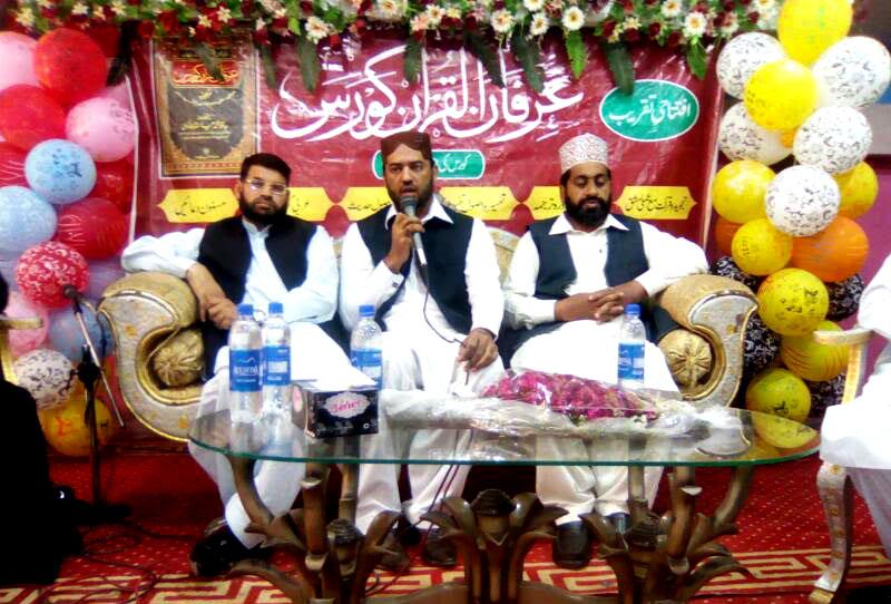 نشترٹاؤن: منہاج ویمن لیگ اور مرکزی نظامت تربیت کے زیراہتمام عرفان القرآن کورس کی افتتاحی تقریب