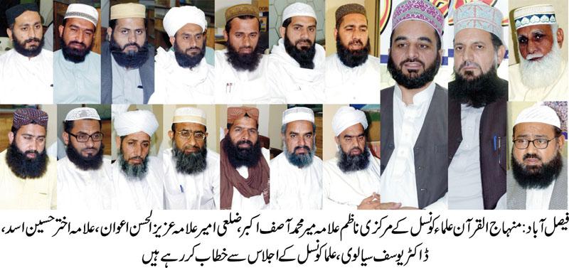 فیصل آباد: منہاج القرآن علماء کونسل کا اجلاس