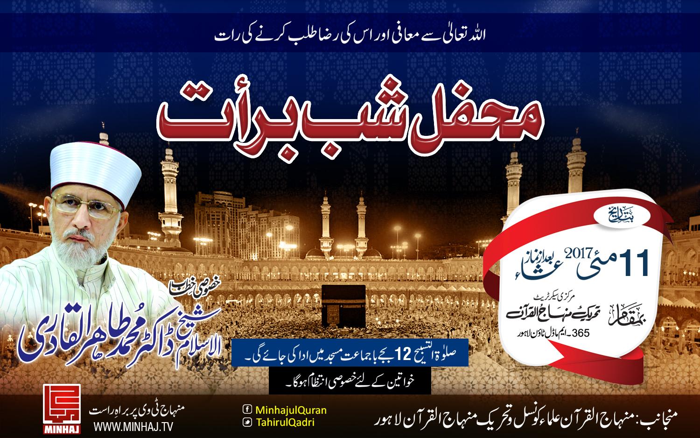 Lahore: MQI to hold Mahfil e Shab-e-Barat on 11th May 2017
