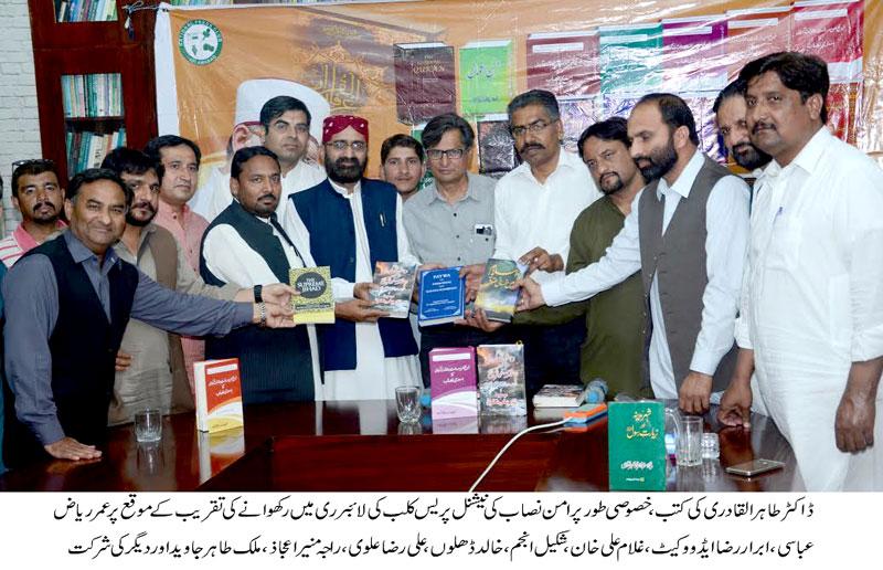 راولپنڈی: عوامی تحریک کا نیشنل پریس کلب لائبریری کے لیے ڈاکٹر طاہرالقادری کی کتب کا تحفہ