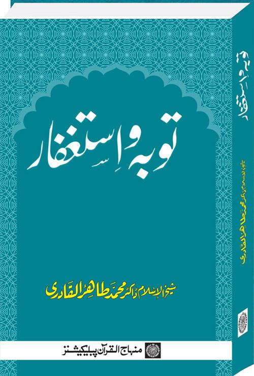 شیخ الاسلام ڈاکٹر محمد طاہرالقادری کی تصنیف 'توبہ و استغفار' ایک تعارف