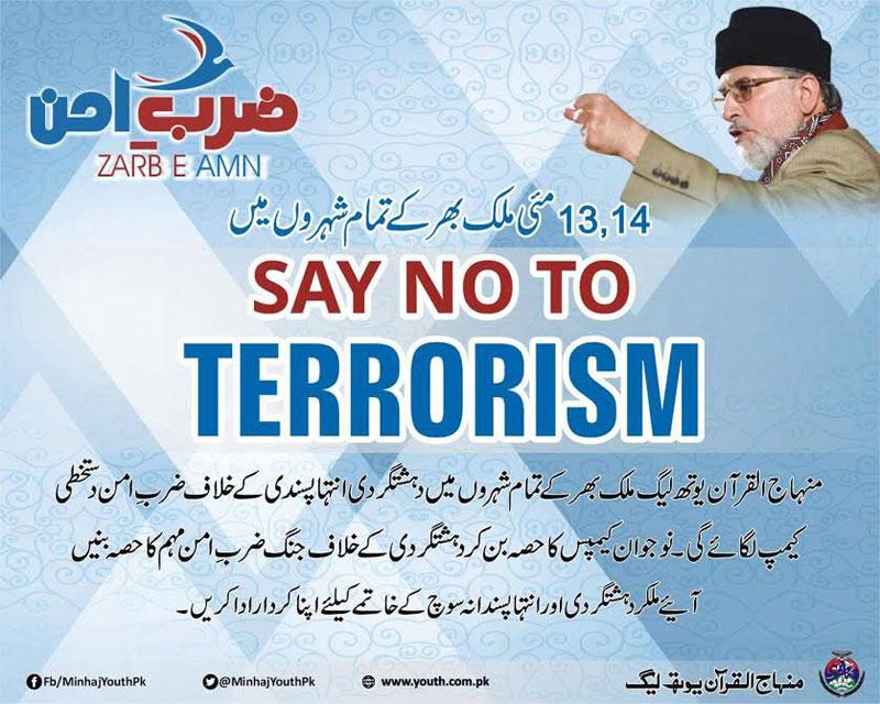 اسلام آباد: منہاج یوتھ لیگ مئی میں 'SAY NO TO TERRORISM' کیمپس کا انعقاد کرے  گی