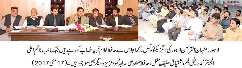 منہاج القرآن لاہور کا اجلاس، جملہ تنظیمات کے عہدیداران کی شرکت