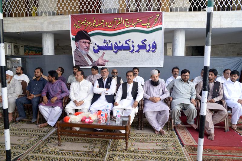 فیصل آباد: تحریک منہاج القرآن کا ورکرز کنونشن