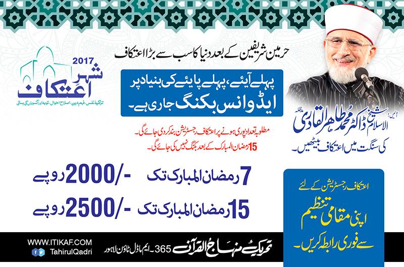 Registration starts for Itikaf 2017