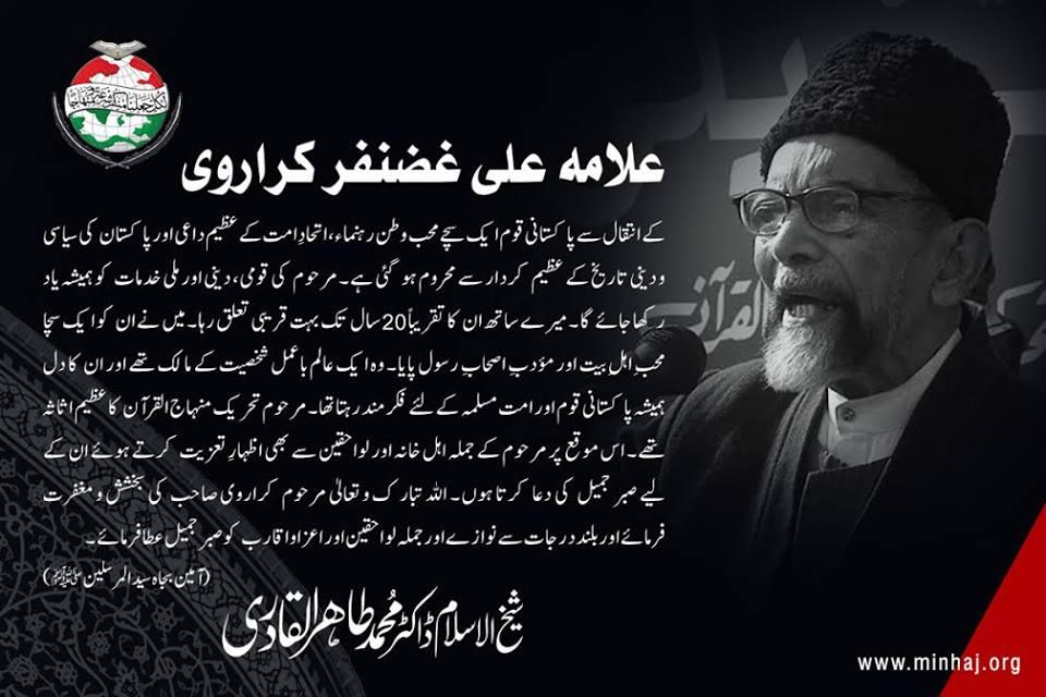 علامہ علی غضنفر کراروی کے انتقال پر عوامی تحریک کے سربراہ ڈاکٹر محمد طاہرالقادری کا گہرے دکھ اور افسوس کا اظہار