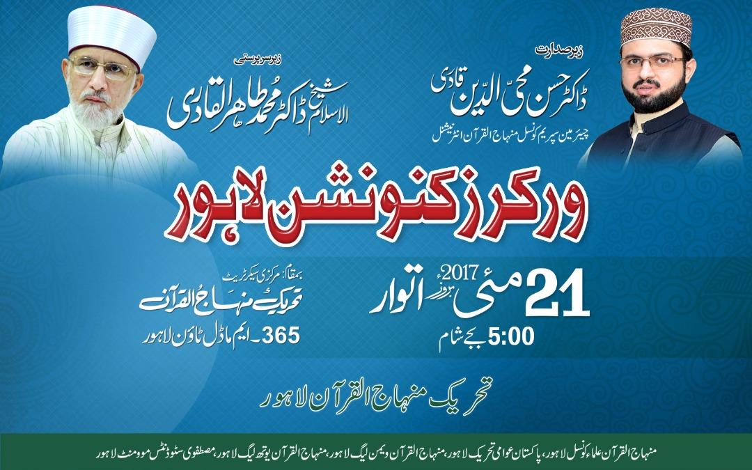 عوامی تحریک اور منہاج القرآن لاہور کا ورکرز کنونشن اتوار کو مرکزی سیکرٹریٹ میں ہوگا