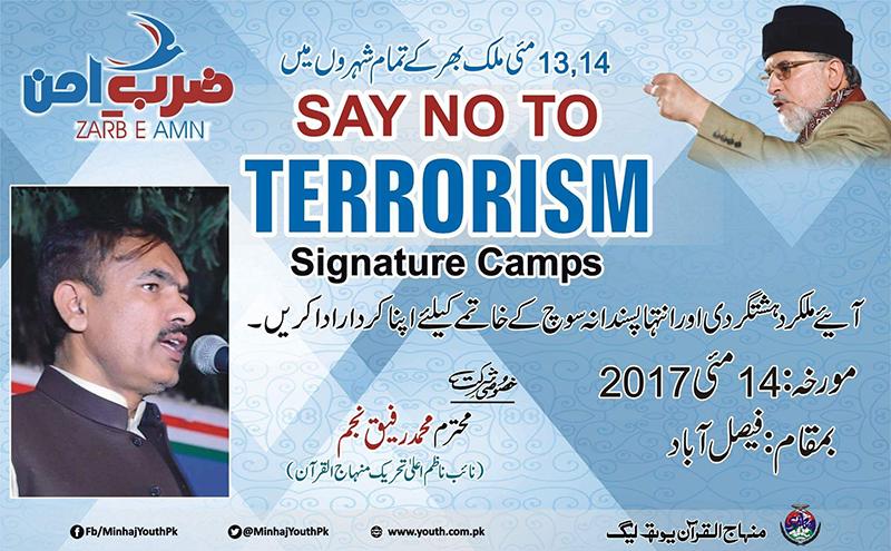 منہاج القرآن یوتھ لیگ کے دستخطی کیمپس میں مرکزی قائدین تحریک کی شرکت