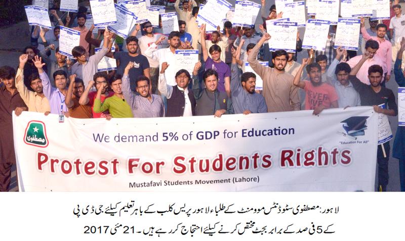 ایم ایس ایم کا لاہور پریس کلب کے باہر احتجاج، تعلیمی بجٹ بڑھانے کا مطالبہ